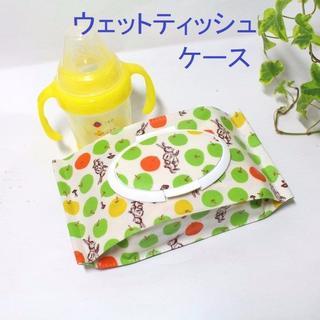 14.★おしりふきポーチ 林檎とうさぎ黄緑(ベビーおしりふき)