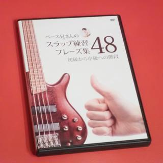 ベース兄さんのスラップ練習フレーズ集48 初級から中級への階段 教則DVD(エレキベース)