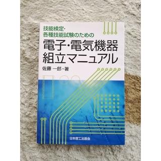 技能検定・各種技能試験のための電子・電気機器組立マニュアル(コンピュータ/IT )