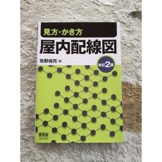 見方・かき方屋内配線図(コンピュータ/IT )