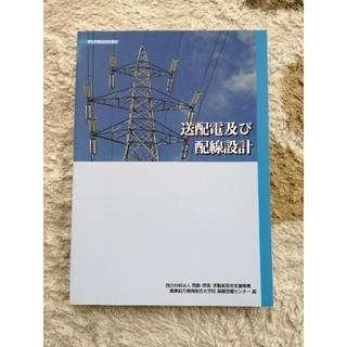 送配電及び配線設計(コンピュータ/IT )
