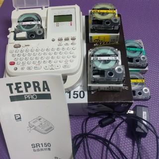 キングジム(キングジム)のテプラ PRO SR150(テープ/マスキングテープ)