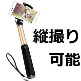 ★即日発送★ 縦撮りもできる 自撮り棒 最長100cm バックミラー搭載