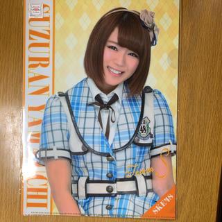 エスケーイーフォーティーエイト(SKE48)のSKE48 山内鈴蘭 クリアファイル(アイドルグッズ)