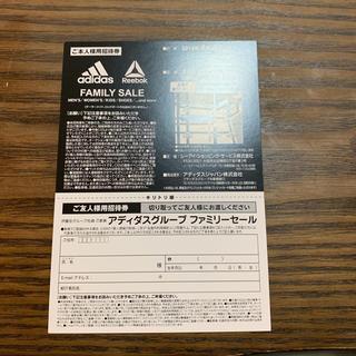 アディダス(adidas)のアディダス ファミリーセール(ショッピング)