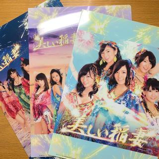 エスケーイーフォーティーエイト(SKE48)のSKE48 美しい稲妻 クリアファイル 3枚セット(アイドルグッズ)