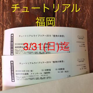 チュートリアルライブツアー福岡 2枚連番(お笑い)