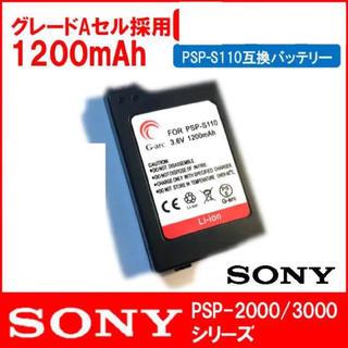 ソニー(SONY)のソニー PSP 2000 3000 対応互換バッテリー  PSP-S110(携帯用ゲーム本体)