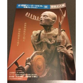 新品・未使用⭐︎21世紀ペーパークラフト仏像・空也上人像(彫刻/オブジェ)