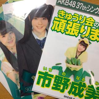 エスケーイーフォーティーエイト(SKE48)のSKE48 市野成美 クリアファイル2枚+クリアポスター1枚セット(アイドルグッズ)