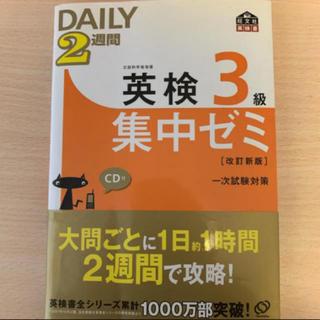 オウブンシャ(旺文社)の英検3級集中ゼミ 一次試験対策(資格/検定)
