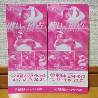 東建ホームメイトカップ株主特別招待券(ゴルフ)