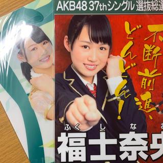 エスケーイーフォーティーエイト(SKE48)のSKE48 福士奈央 クリアファイル2枚セット(アイドルグッズ)