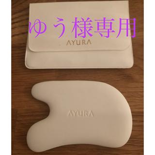 アユーラ(AYURA)のアユーラ 陶器カッサ(フェイスローラー/小物)
