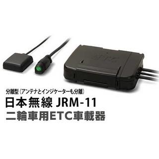 日本無線 二輪車用 ETC車載器 JRM-11(その他)