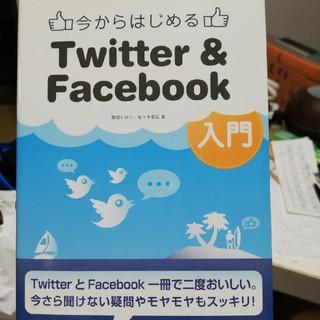 今からはじめる Twitter&Facebook入門 (コンピュータ/IT )