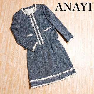 ANAYI アナイ ノーカラー ジャケット スカート セレモニースーツ 入園入学