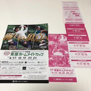 東建ホームメイトカップ 招待券(ゴルフ)
