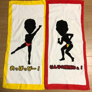 小島よしお タオル(お笑い芸人)