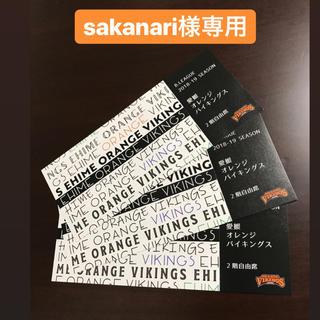 【値下げしました】愛媛オレンジバイキングス観戦チケット(2階自由席)(バスケットボール)