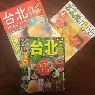 オウブンシャ(旺文社)の台湾 ガイドブック 2冊(地図/旅行ガイド)