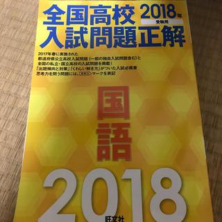 オウブンシャ(旺文社)の全国高校入試問題正解 国語 2018(参考書)