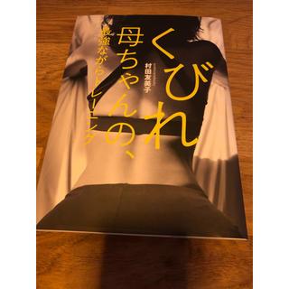 コウブンシャ(光文社)の村田友美子著 くびれかあちゃんの最強ながらトレーニング(趣味/スポーツ/実用)
