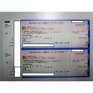 綾小路きみまろ 爆笑スーパーライブ2019 チケット2枚S席 4/6(土) 新潟(お笑い)