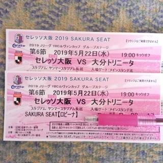 セレッソ大阪 VS 大分トリニータ ペアチケット(サッカー)