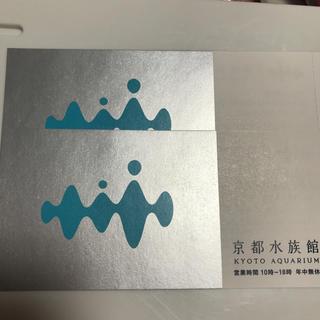 京都水族館 入館券 2枚(写真)