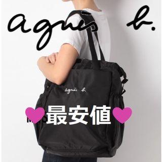 即発送❤️新モデル agnes b アニエスべー マザーズバッグ