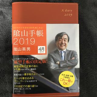 陰山手帳 2019  4月始まり版 (手帳)