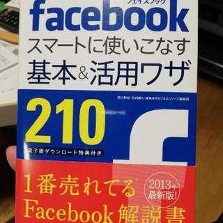 facebook  スマートに使いこなす基本&活用ワザ(コンピュータ/IT )