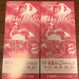 東建ホームメイトカップ入場券 ☆(ゴルフ)