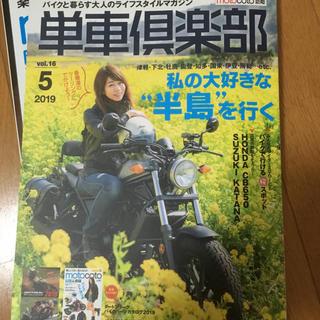 単車倶楽部 5月号(その他)