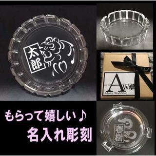 名入れ灰皿 誕生日 お祝い 送別に…名前彫刻アイコス用 タバコ用 虎(マネークリップ)