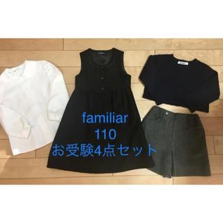 ファミリア(familiar)のファミリア  【美品&現行品】お受験4点セット110(ドレス/フォーマル)