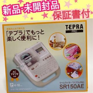 キングジム(キングジム)のテプラ PRO SR150AE(テープ/マスキングテープ)