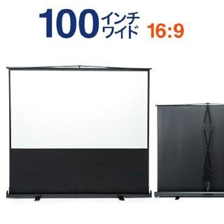 プロジェクタースクリーン 100インチワイド EEX-PSY2-100HDV  (プロジェクター)