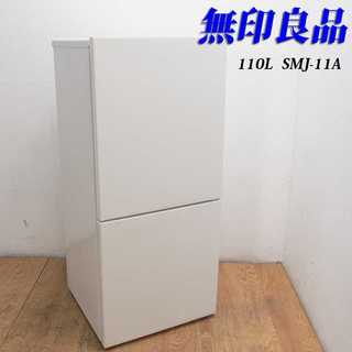 人気の無印良品 110L 冷蔵庫 ホワイト 白 フラット CL27