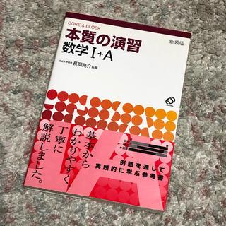 オウブンシャ(旺文社)の本質の演習 数学Ⅰ+A / 長岡亮介(参考書)