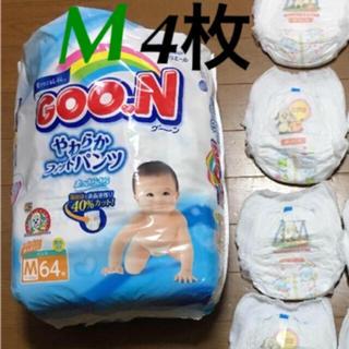 新品★ グーンオムツ パンツ M 4枚(ベビー紙おむつ)