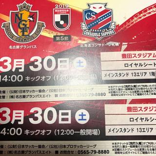 名古屋グランパス vs 北海道コンサドーレ札幌(サッカー)