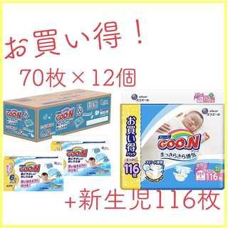 グーン❁ おしりふき840枚+テープ新生児116枚(ベビー紙おむつ)