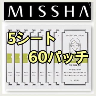 ミシャ(MISSHA)のニキビパッチ✨ミシャ  ニキビパッチ  5シート(パック / フェイスマスク)