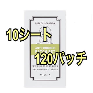 ミシャ(MISSHA)のニキビパッチ✨ミシャ  ニキビパッチ  10シート(パック / フェイスマスク)