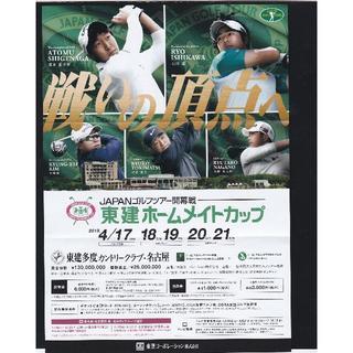 東建ホームメイトカップ招待券(5枚綴り)2セット(ゴルフ)