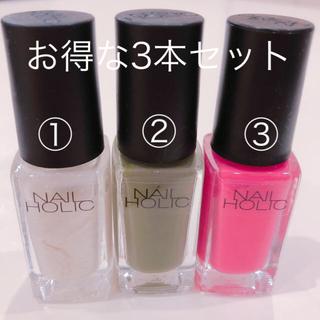 【NAIL HOLIC】ネイル ホリック 3本セット