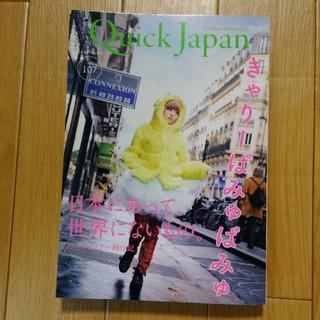 クイックジャパン 107 きゃりーぱみゅぱみゅ(その他)
