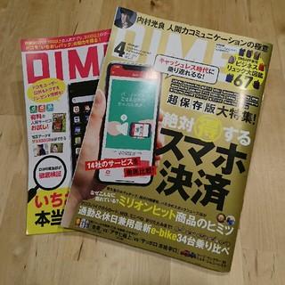 DIME 2019.4月号 (その他)